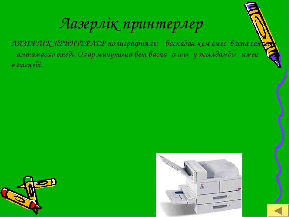 Лазерлік принтерлер ЛАЗЕРЛІК ПРИНТЕРЛЕР полиграфиялық баспадан кем емес баспа...