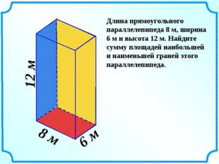 8 м 6 м 12 м Длина прямоугольного параллелепипеда 8 м, ширина 6 м и высота 12