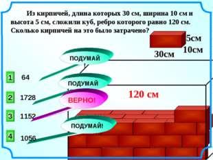 Из кирпичей, длина которых 30 см, ширина 10 см и высота 5 см, сложили куб, р
