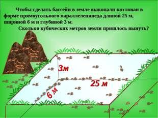 3м 25 м 6 м Чтобы сделать бассейн в земле выкопали котлован в форме прямоугол