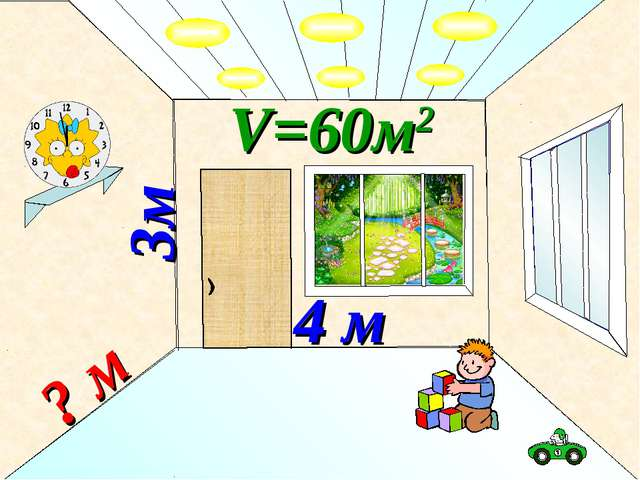 3м ? м 4 м V=60м2