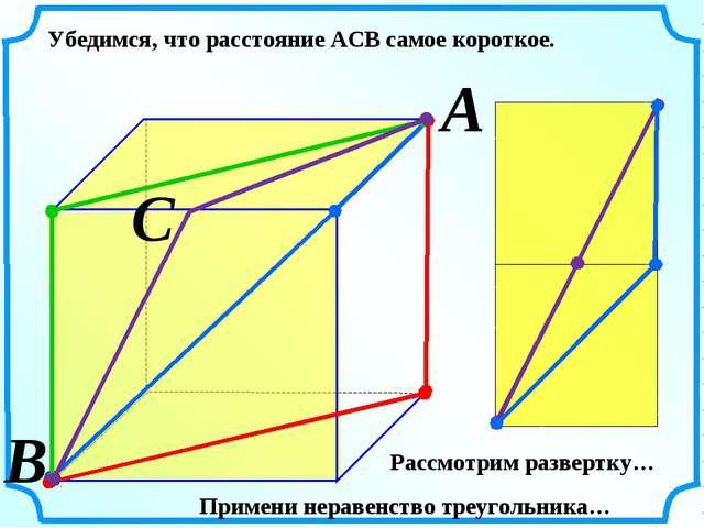 А В Рассмотрим развертку… Примени неравенство треугольника…