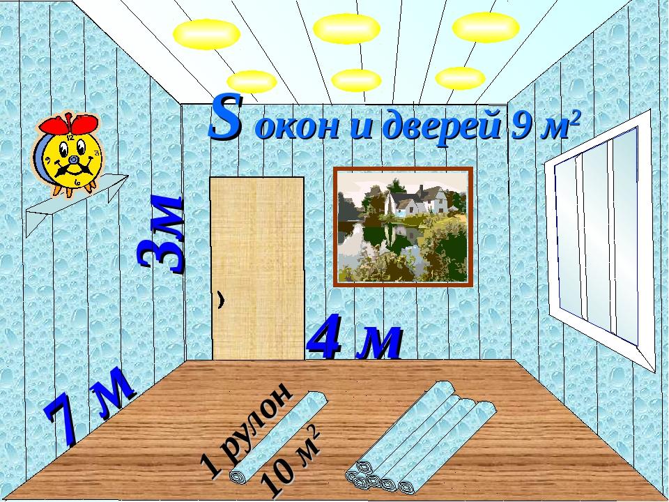 3м 7 м 4 м 1 рулон 10 м2 S окон и дверей 9 м2