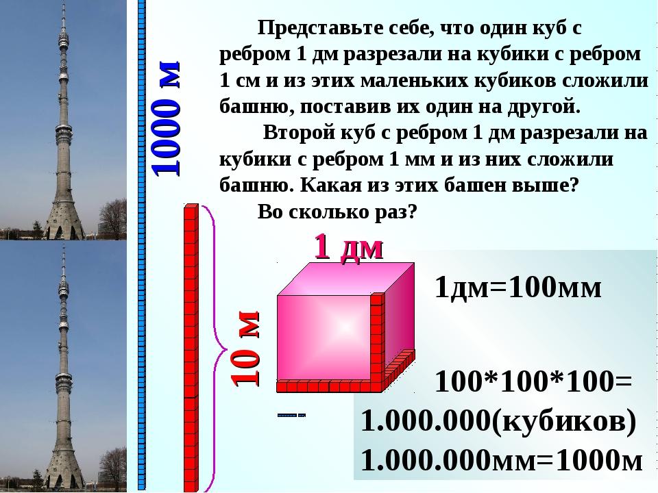 1дм=10см 10*10*10= 1000(кубиков) 1дм=100мм 100*100*100= 1.000.000(кубиков) 1....