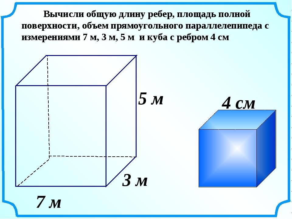 3 м 5 м 7 м Вычисли общую длину ребер, площадь полной поверхности, объем прям...