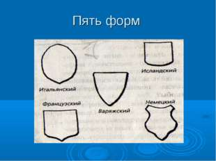 Пять форм