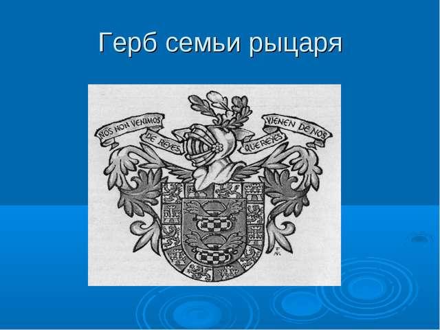 Герб семьи рыцаря