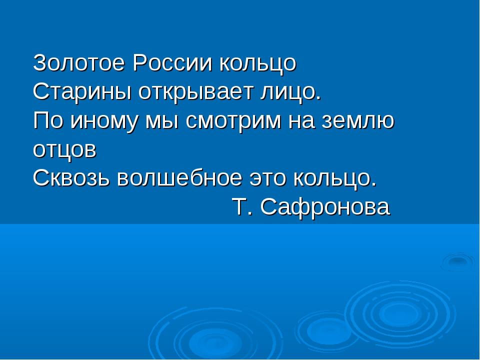 Золотое России кольцо Старины открывает лицо. По иному мы смотрим на землю от...