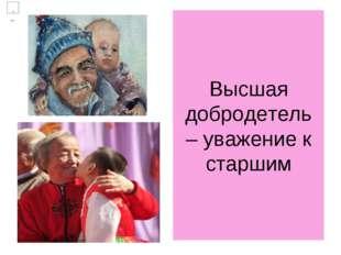 Высшая добродетель – уважение к старшим