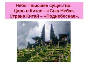 Небо - высшее существо. Царь в Китае – «Сын Неба». Страна Китай – «Поднебесна