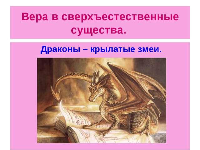 Вера в сверхъестественные существа. Драконы – крылатые змеи.