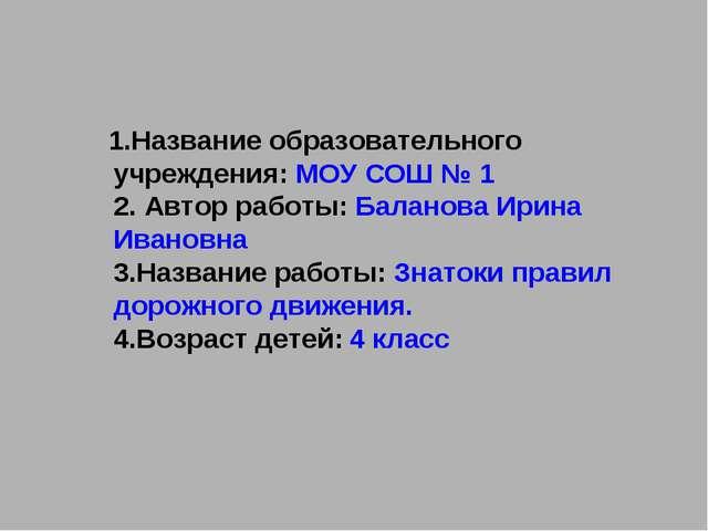 1.Название образовательного учреждения: МОУ СОШ № 1 2. Автор работы: Баланов...