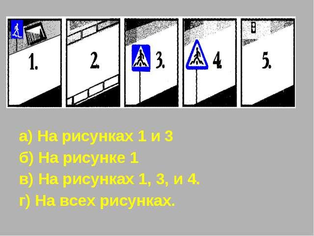 а) На рисунках 1 и 3 б) На рисунке 1 в) На рисунках 1, 3, и 4. г) На всех рис...