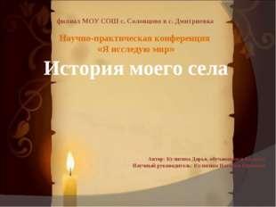 филиал МОУ СОШ с. Соловцово в с. Дмитриевка Научно-практическая конференция «