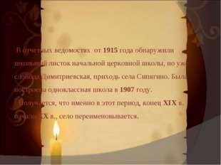 В отчетных ведомостях от 1915 года обнаружили школьный листок начальной церк