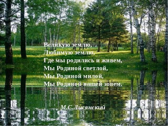 Великую землю, Любимую землю, Где мы родились и живем, Мы Родиной светлой, Мы...