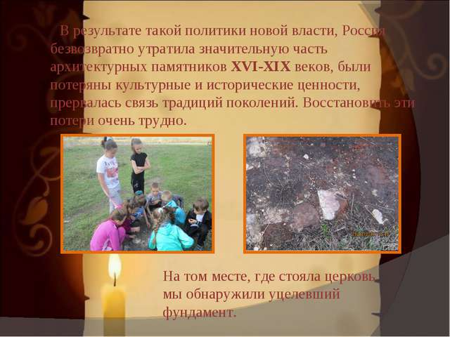 В результате такой политики новой власти, Россия безвозвратно утратила значит...