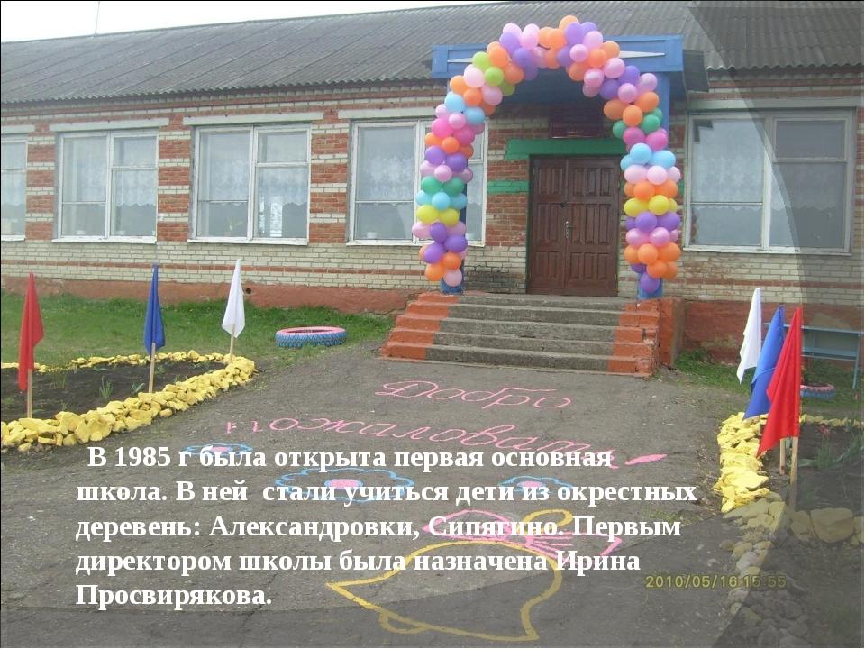 В 1985 г была открыта первая основная школа. В ней стали учиться дети из окр...