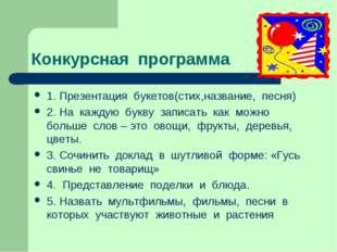 Конкурсная программа 1. Презентация букетов(стих,название, песня) 2. На кажду