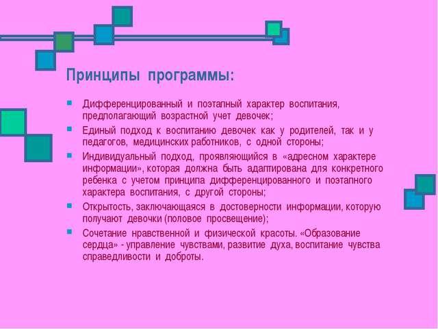 Принципы программы: Дифференцированный и поэтапный характер воспитания, предп...
