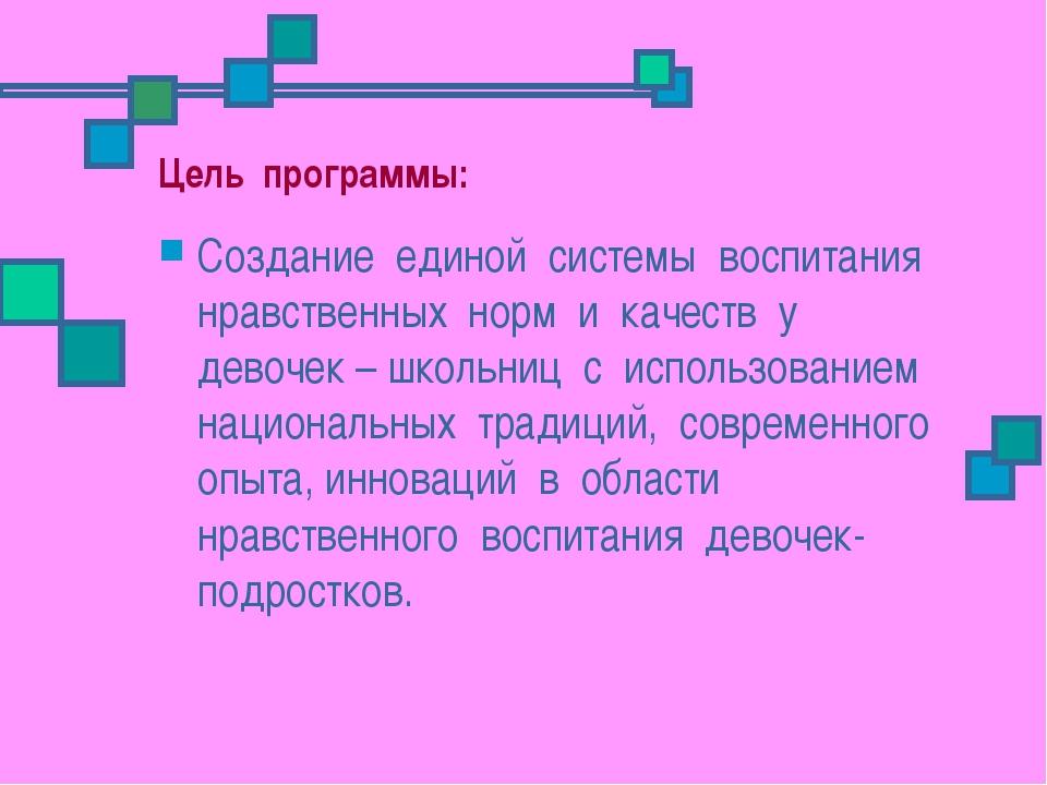 Цель программы: Создание единой системы воспитания нравственных норм и качест...