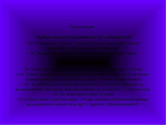 Приложение. Выбери одну из предложенных тем и напиши эссе. С8. Социология. «Э...