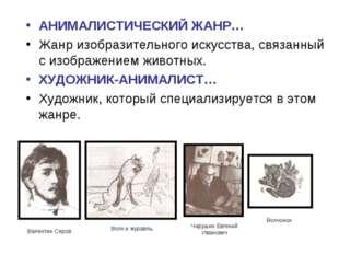 АНИМАЛИСТИЧЕСКИЙ ЖАНР… Жанр изобразительного искусства, связанный с изображен