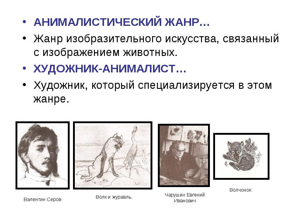 АНИМАЛИСТИЧЕСКИЙ ЖАНР… Жанр изобразительного искусства, связанный с изображен...