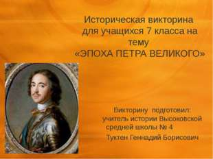 Историческая викторина для учащихся 7 класса на тему «ЭПОХА ПЕТРА ВЕЛИКОГО» В