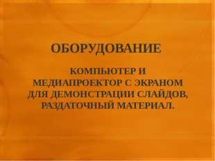 ОБОРУДОВАНИЕ КОМПЬЮТЕР И МЕДИАПРОЕКТОР С ЭКРАНОМ ДЛЯ ДЕМОНСТРАЦИИ СЛАЙДОВ, РА