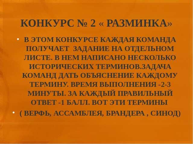 КОНКУРС № 2 « РАЗМИНКА» В ЭТОМ КОНКУРСЕ КАЖДАЯ КОМАНДА ПОЛУЧАЕТ ЗАДАНИЕ НА ОТ...