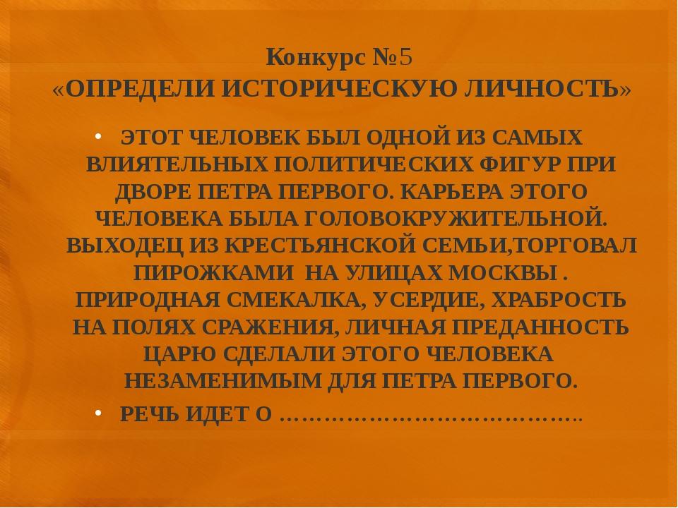 Конкурс №5 «ОПРЕДЕЛИ ИСТОРИЧЕСКУЮ ЛИЧНОСТЬ» ЭТОТ ЧЕЛОВЕК БЫЛ ОДНОЙ ИЗ САМЫХ В...