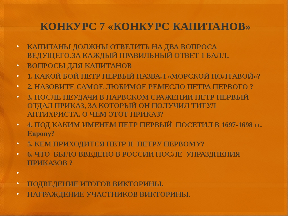 КОНКУРС 7 «КОНКУРС КАПИТАНОВ» КАПИТАНЫ ДОЛЖНЫ ОТВЕТИТЬ НА ДВА ВОПРОСА ВЕДУЩЕГ...
