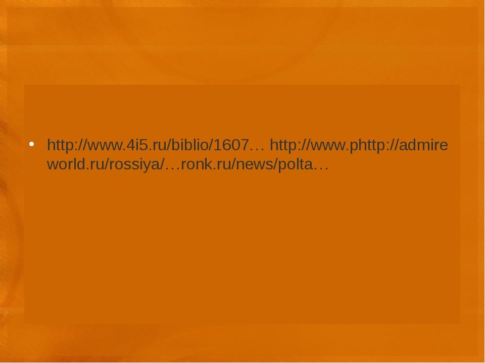 http://www.4i5.ru/biblio/1607…http://www.phttp://admireworld.ru/rossiya/…ro...