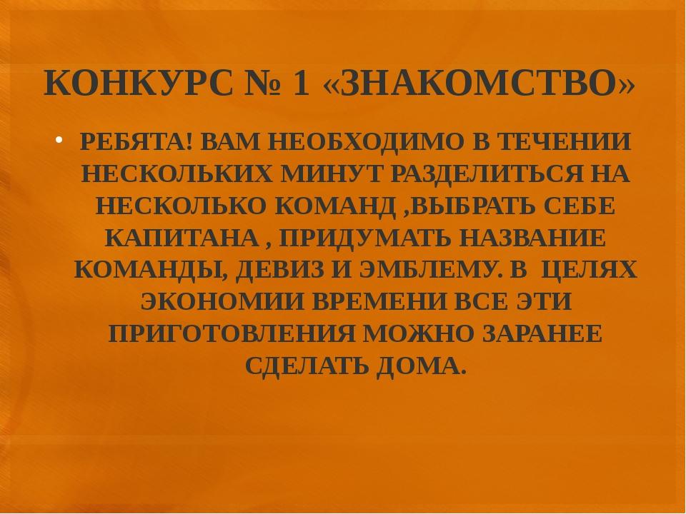 КОНКУРС № 1 «ЗНАКОМСТВО» РЕБЯТА! ВАМ НЕОБХОДИМО В ТЕЧЕНИИ НЕСКОЛЬКИХ МИНУТ РА...