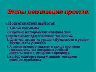 Этапы реализации проекта: I. Подготовительный этап 1.Анализ проблемы. 2.Изуче