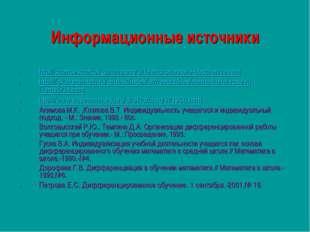Информационные источники http://science.kharkov.ua/teaching/differencirovanno