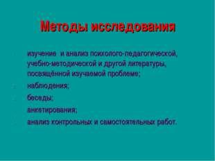 Методы исследования изучение и анализ психолого-педагогической, учебно-методи