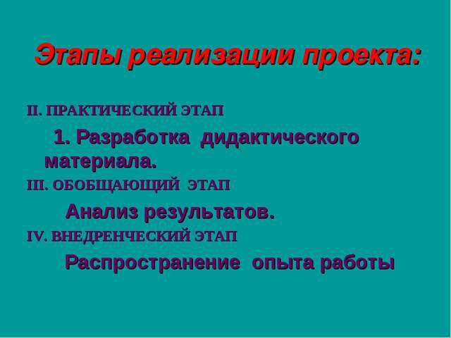 Этапы реализации проекта: II. ПРАКТИЧЕСКИЙ ЭТАП 1. Разработка дидактического...