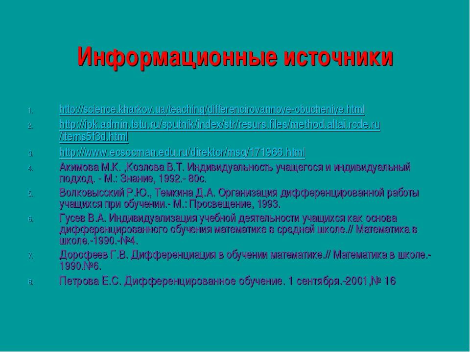 Информационные источники http://science.kharkov.ua/teaching/differencirovanno...