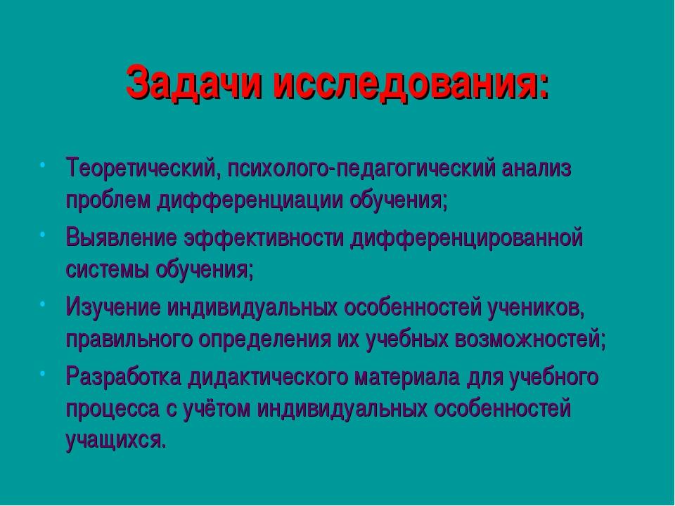 Задачи исследования: Теоретический, психолого-педагогический анализ проблем д...