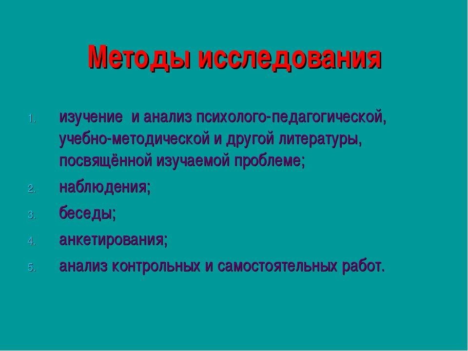 Методы исследования изучение и анализ психолого-педагогической, учебно-методи...