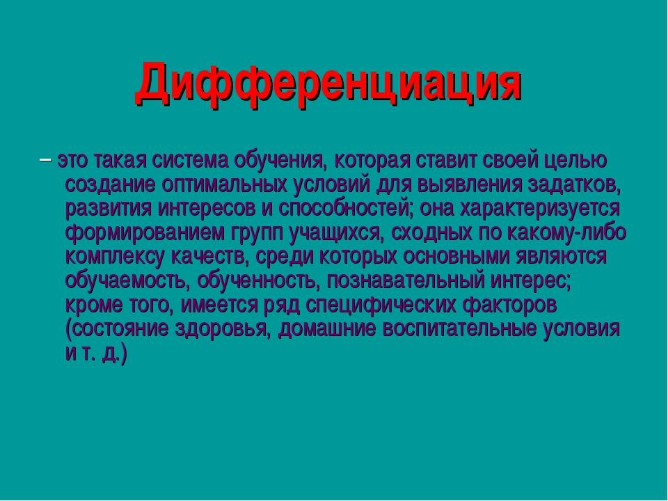 Дифференциация – это такая система обучения, которая ставит своей целью созда...