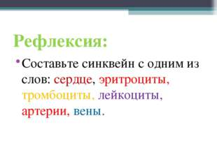 Рефлексия: Составьте синквейн с одним из слов: сердце, эритроциты, тромбоциты