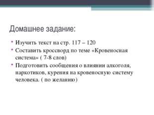 Домашнее задание: Изучить текст на стр. 117 – 120 Составить кроссворд по теме