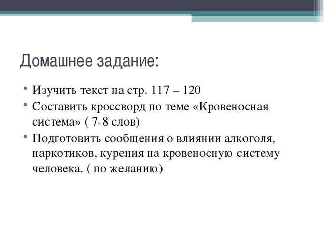 Домашнее задание: Изучить текст на стр. 117 – 120 Составить кроссворд по теме...