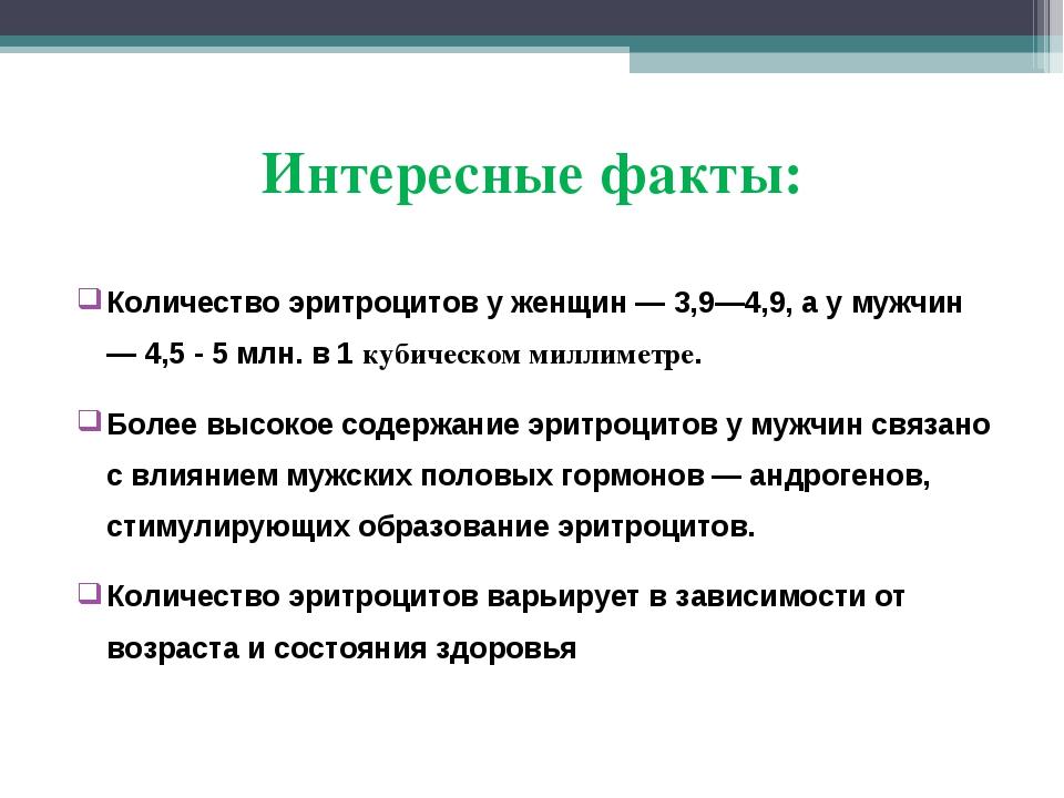 Интересные факты: Количество эритроцитов у женщин — 3,9—4,9, а у мужчин — 4,5...