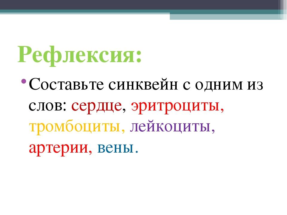 Рефлексия: Составьте синквейн с одним из слов: сердце, эритроциты, тромбоциты...