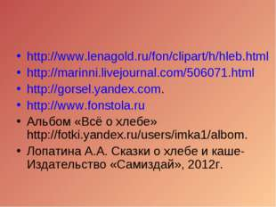 http://www.lenagold.ru/fon/clipart/h/hleb.html http://marinni.livejournal.com