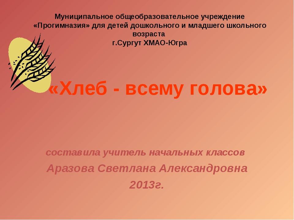 Муниципальное общеобразовательное учреждение «Прогимназия» для детей дошкольн...
